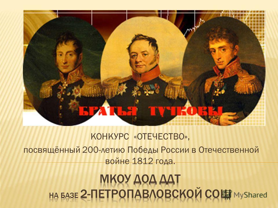 КОНКУРС «ОТЕЧЕСТВО», посвящённый 200-летию Победы России в Отечественной войне 1812 года.