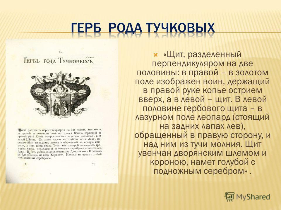 «Щит, разделенный перпендикуляром на две половины: в правой – в золотом поле изображен воин, держащий в правой руке копье острием вверх, а в левой – щит. В левой половине гербового щита – в лазурном поле леопард (стоящий на задних лапах лев), обращен