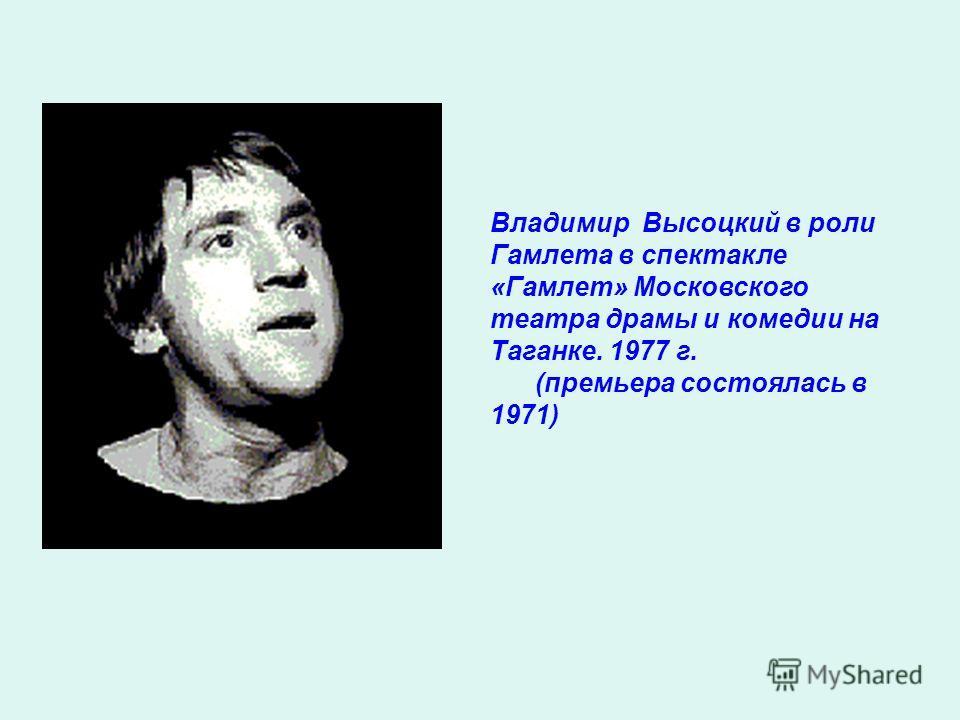 Владимир Высоцкий в роли Гамлета в спектакле «Гамлет» Московского театра драмы и комедии на Таганке. 1977 г. (премьера состоялась в 1971)