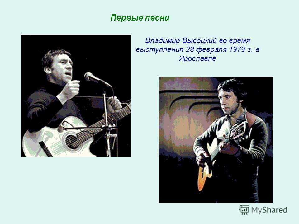 Первые песни Владимир Высоцкий во время выступления 28 февраля 1979 г. в Ярославле