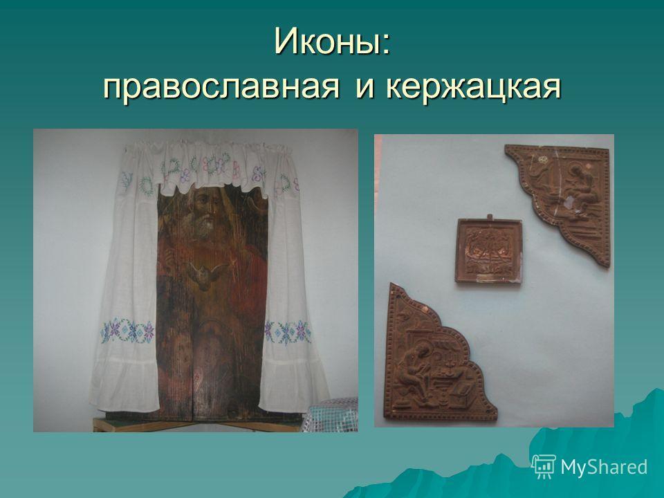 Иконы: православная и кержацкая