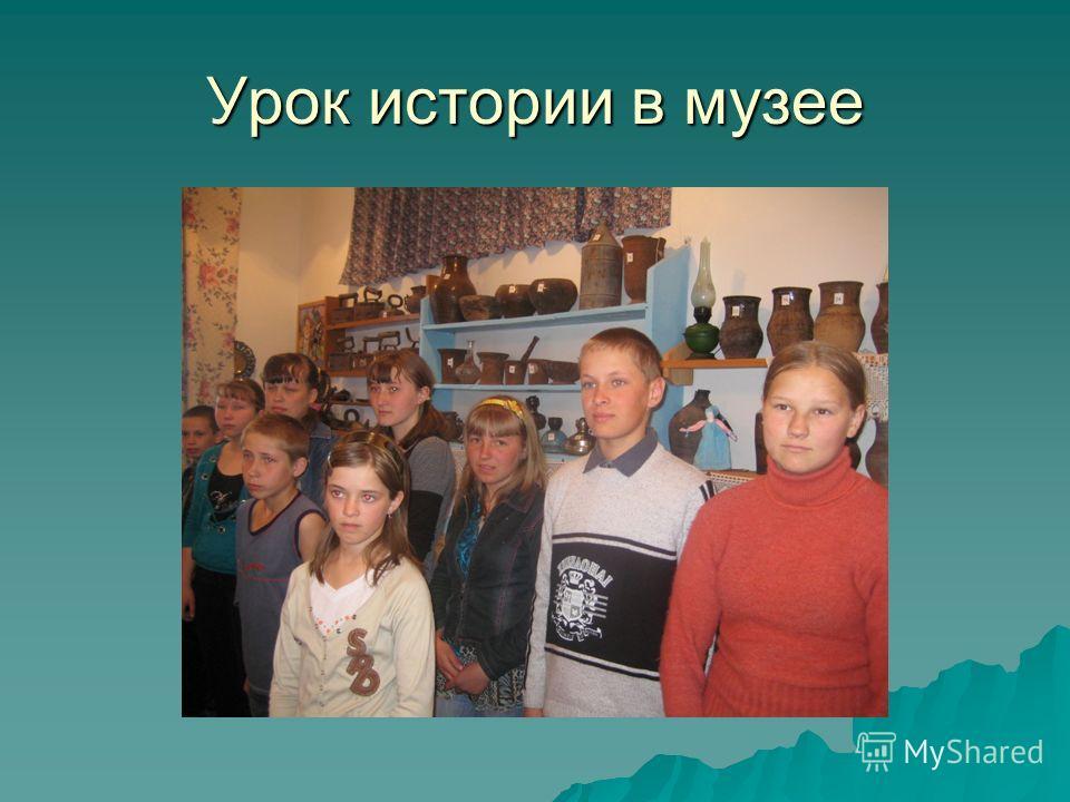 Урок истории в музее