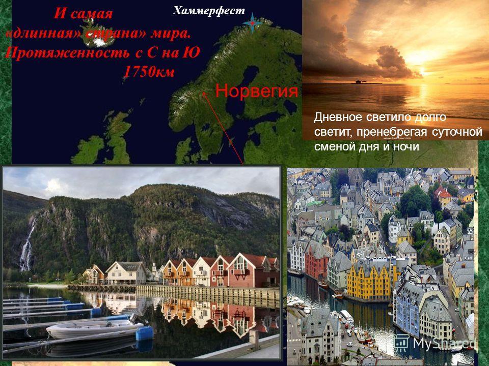Норвегия Дневное светило долго светит, пренебрегая суточной сменой дня и ночи И самая «длинная» страна» мира. Протяженность с С на Ю 1750км Хаммерфест