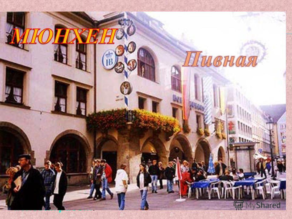 По-итальянски название этого германского города звучит как Монако, а в ФРГ его именуют еще и «столицей сосисок», и «пивной столицей» страны. Здесь находятся крупнейшая пивная