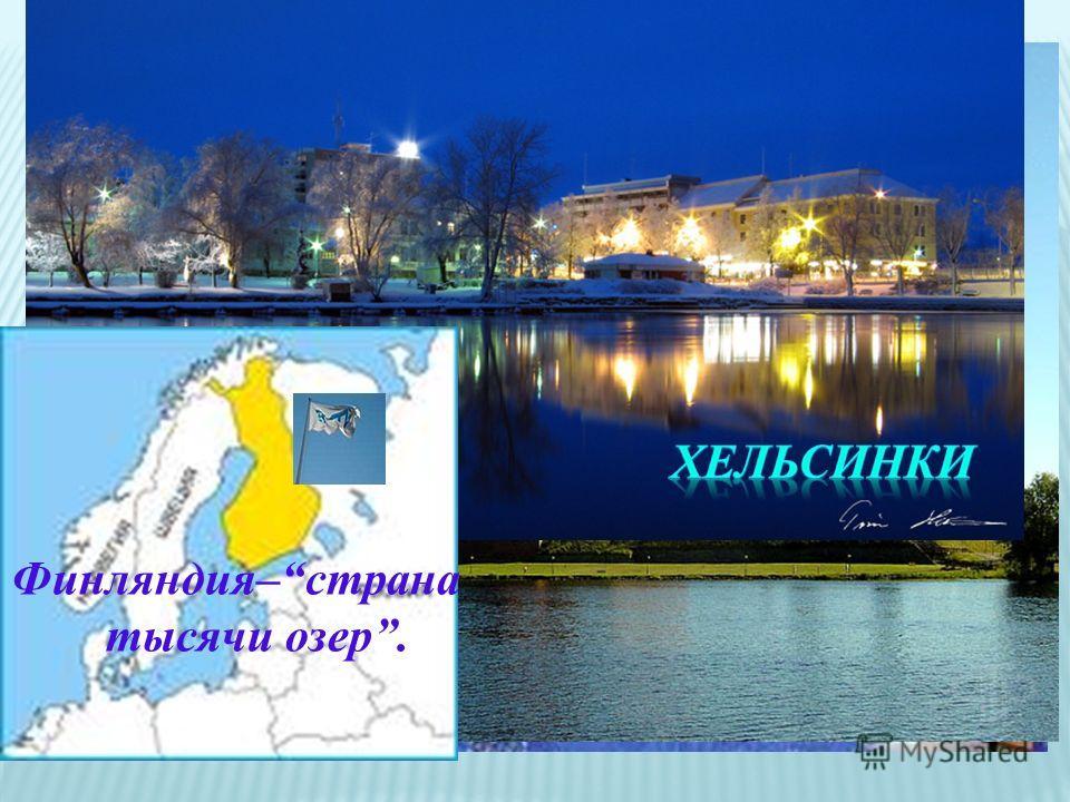 Всего в этой стране насчитывается 166 888 озер общей площадью свыше 500 кв. км, которые занимают 8 % ее территории. Как она называется? Финляндия–страна тысячи озер.