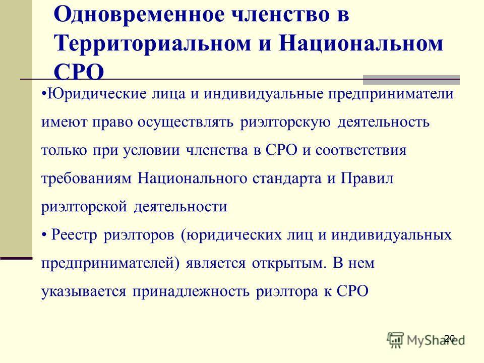20 Юридические лица и индивидуальные предприниматели имеют право осуществлять риэлторскую деятельность только при условии членства в СРО и соответствия требованиям Национального стандарта и Правил риэлторской деятельности Реестр риэлторов (юридически