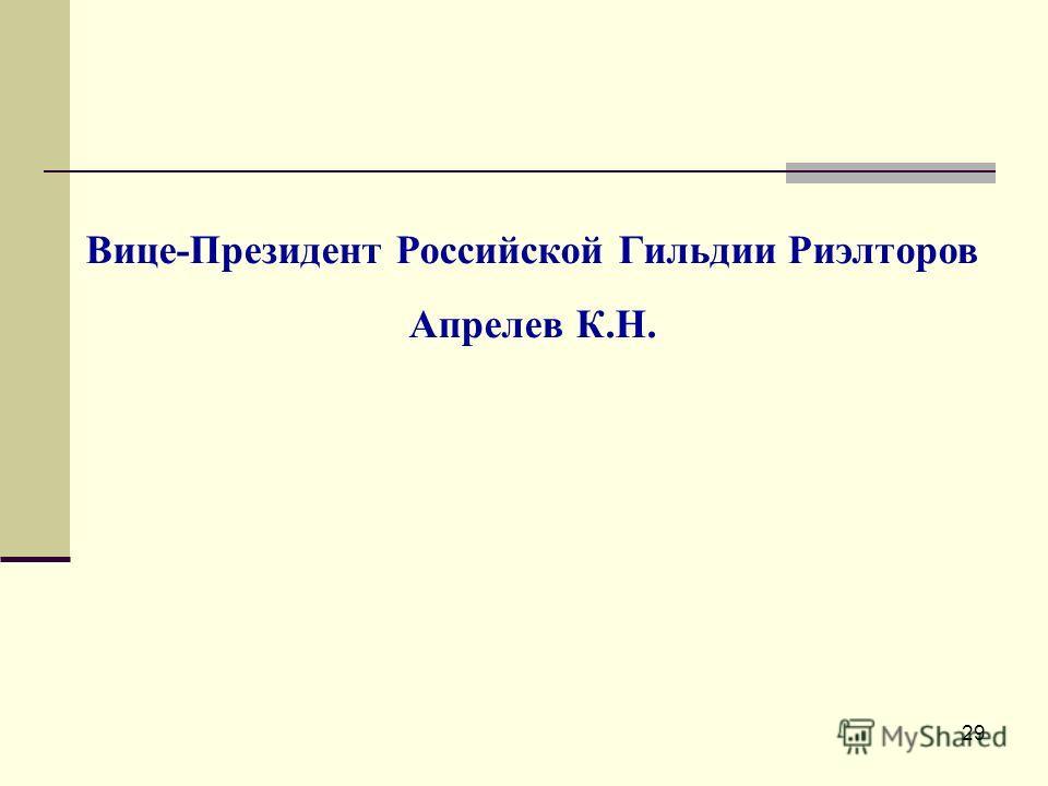 29 Вице-Президент Российской Гильдии Риэлторов Апрелев К.Н.