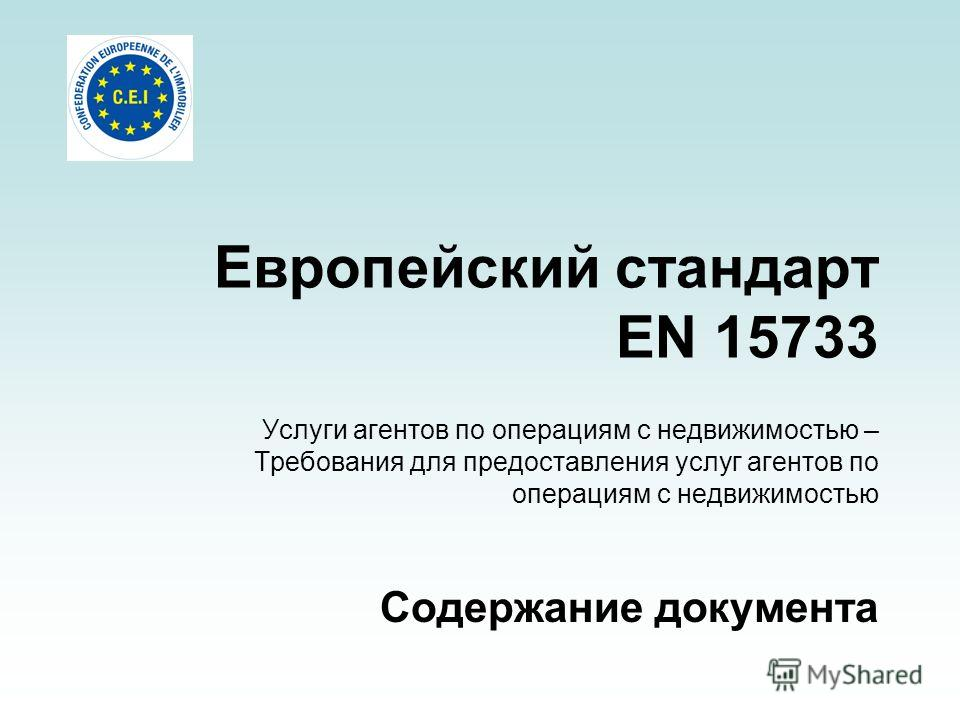 Европейский стандарт EN 15733 Услуги агентов по операциям с недвижимостью – Требования для предоставления услуг агентов по операциям с недвижимостью Содержание документа