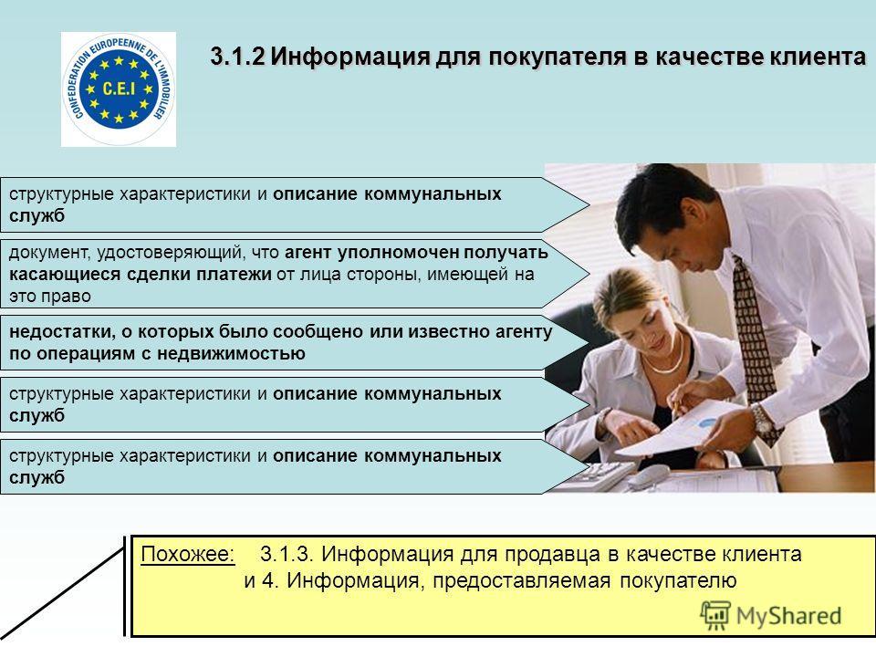 3.1.2 Информация для покупателя в качестве клиента структурные характеристики и описание коммунальных служб документ, удостоверяющий, что агент уполномочен получать касающиеся сделки платежи от лица стороны, имеющей на это право недостатки, о которых