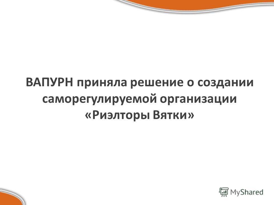 ВАПУРН приняла решение о создании саморегулируемой организации «Риэлторы Вятки»