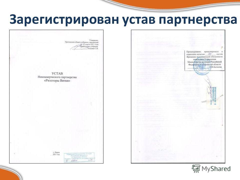 Зарегистрирован устав партнерства