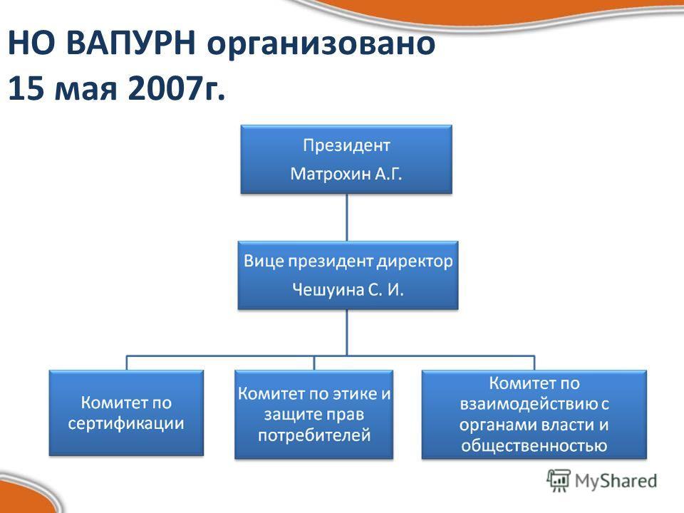 НО ВАПУРН организовано 15 мая 2007г.