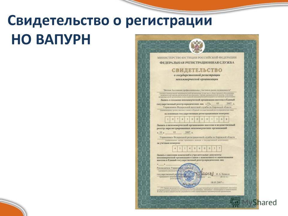 Свидетельство о регистрации НО ВАПУРН