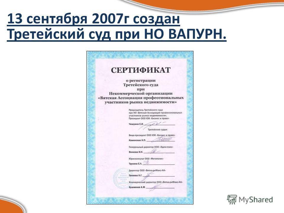 13 сентября 2007г создан Третейский суд при НО ВАПУРН.