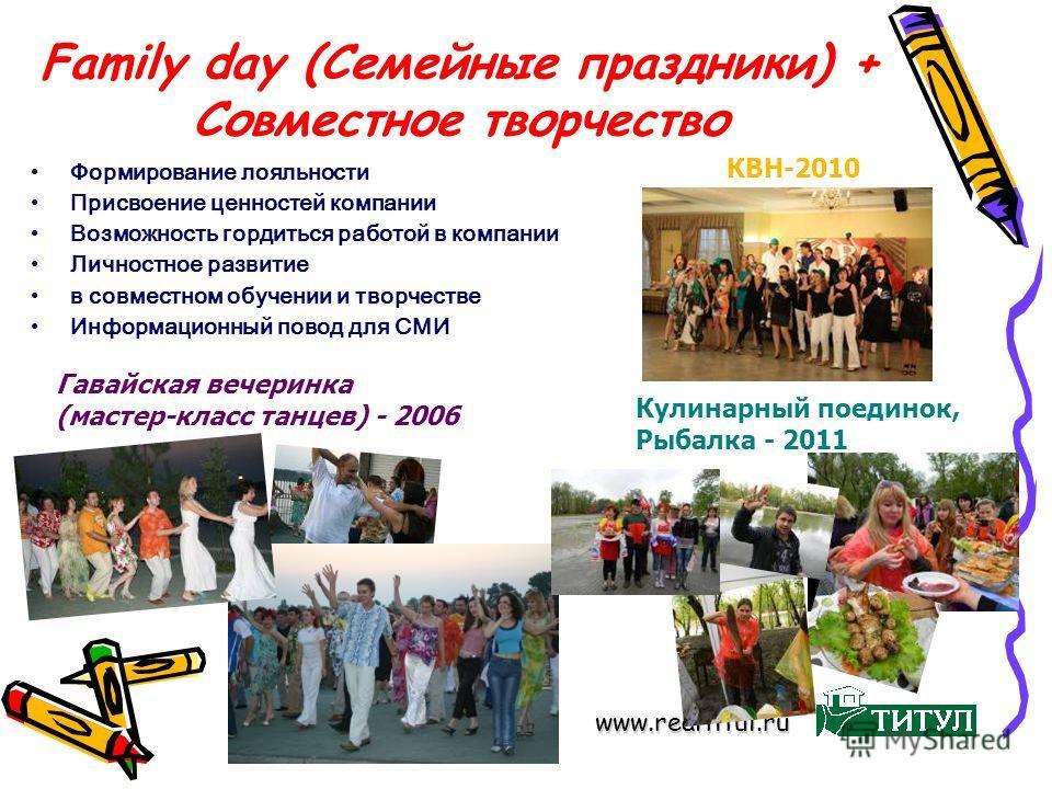 Family day (Семейные праздники) + Совместное творчество www.realtitul.ru Формирование лояльности Присвоение ценностей компании Возможность гордиться работой в компании Личностное развитие в совместном обучении и творчестве Информационный повод для СМ