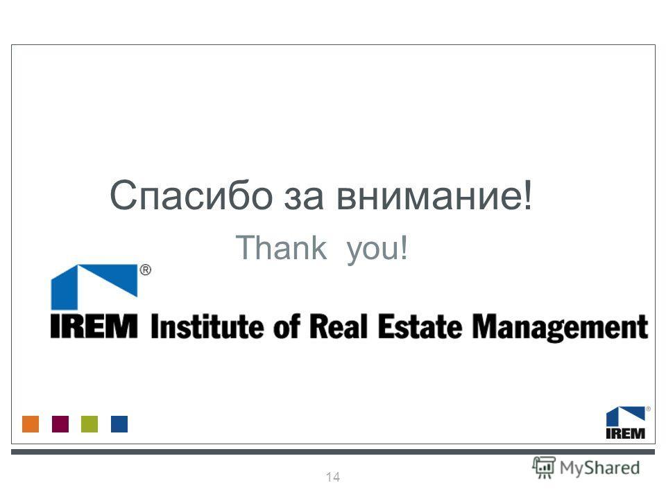 14 Спасибо за внимание! Thank you!