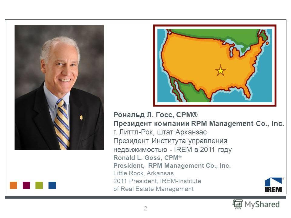 2 Рональд Л. Госс, CPM® Президент компании RPM Management Co., Inc. г. Литтл-Рок, штат Арканзас Президент Института управления недвижимостью - IREM в 2011 году Ronald L. Goss, CPM ® President, RPM Management Co., Inc. Little Rock, Arkansas 2011 Presi
