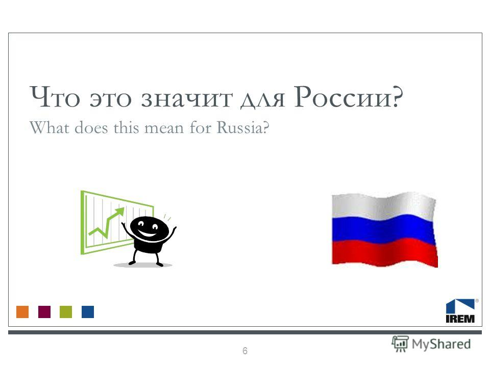 6 Что это значит для России? What does this mean for Russia?