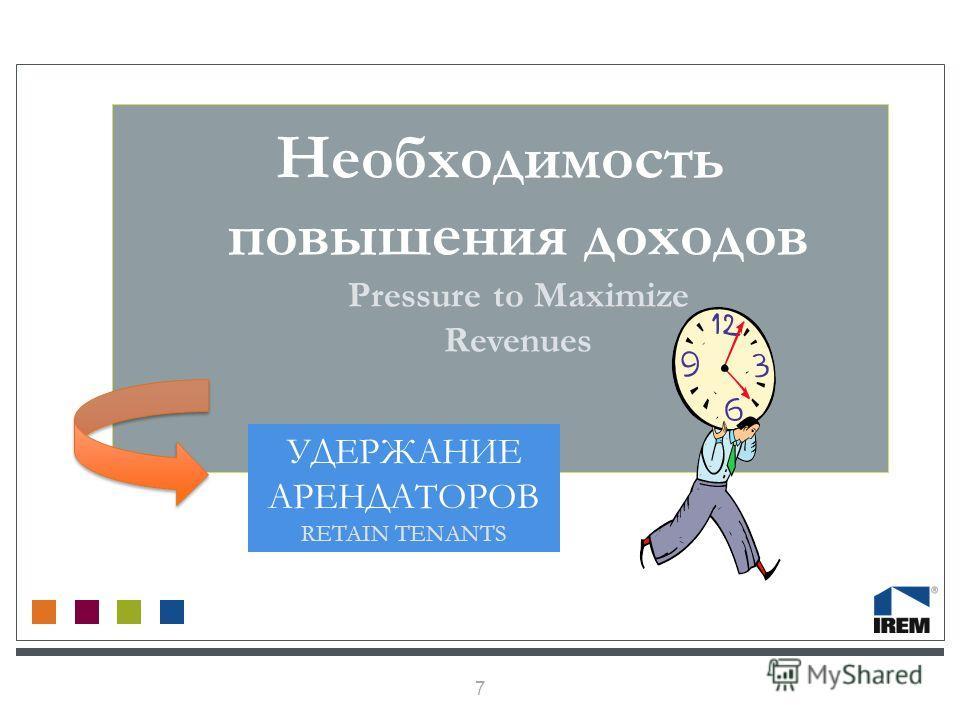 7 Необходимость повышения доходов Pressure to Maximize Revenues УДЕРЖАНИЕ АРЕНДАТОРОВ RETAIN TENANTS