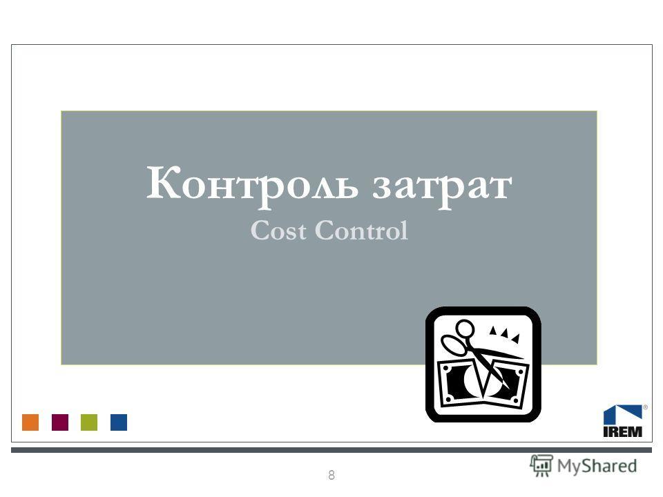 8 Контроль затрат Cost Control