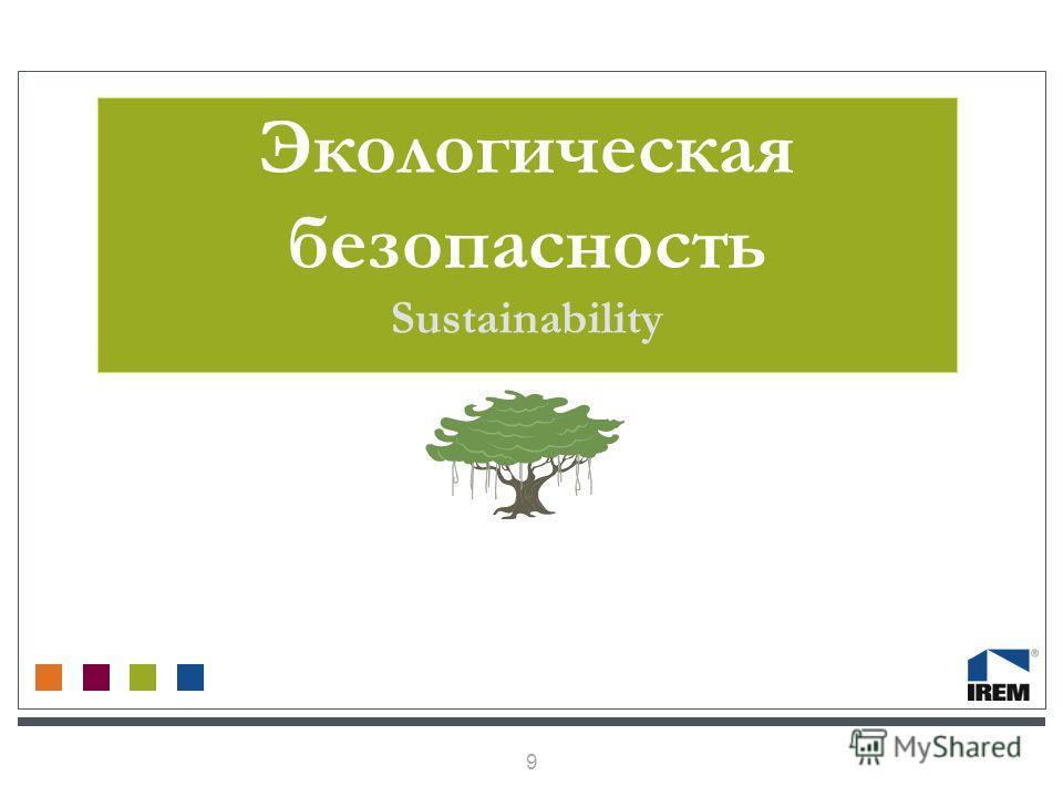 9 Экологическая безопасность Sustainability