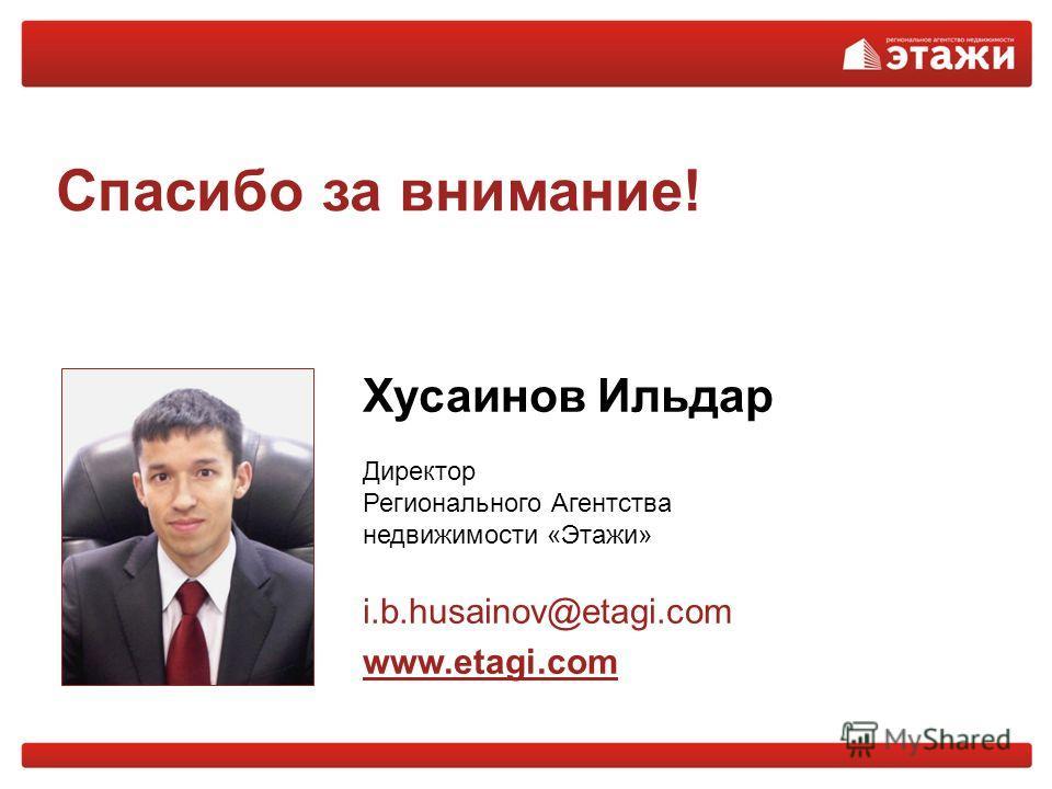 Спасибо за внимание! Хусаинов Ильдар Директор Регионального Агентства недвижимости «Этажи» i.b.husainov@etagi.com www.etagi.com