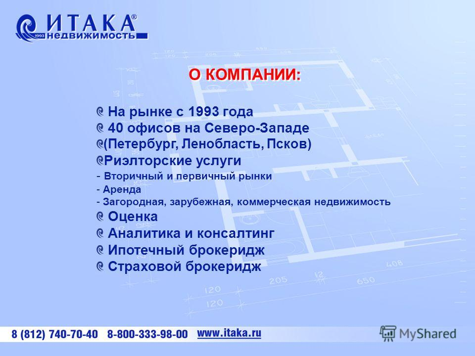 На рынке с 1993 года 40 офисов на Северо-Западе (Петербург, Ленобласть, Псков) Риэлторские услуги - Вторичный и первичный рынки - Аренда - Загородная, зарубежная, коммерческая недвижимость Оценка Аналитика и консалтинг Ипотечный брокеридж Страховой б