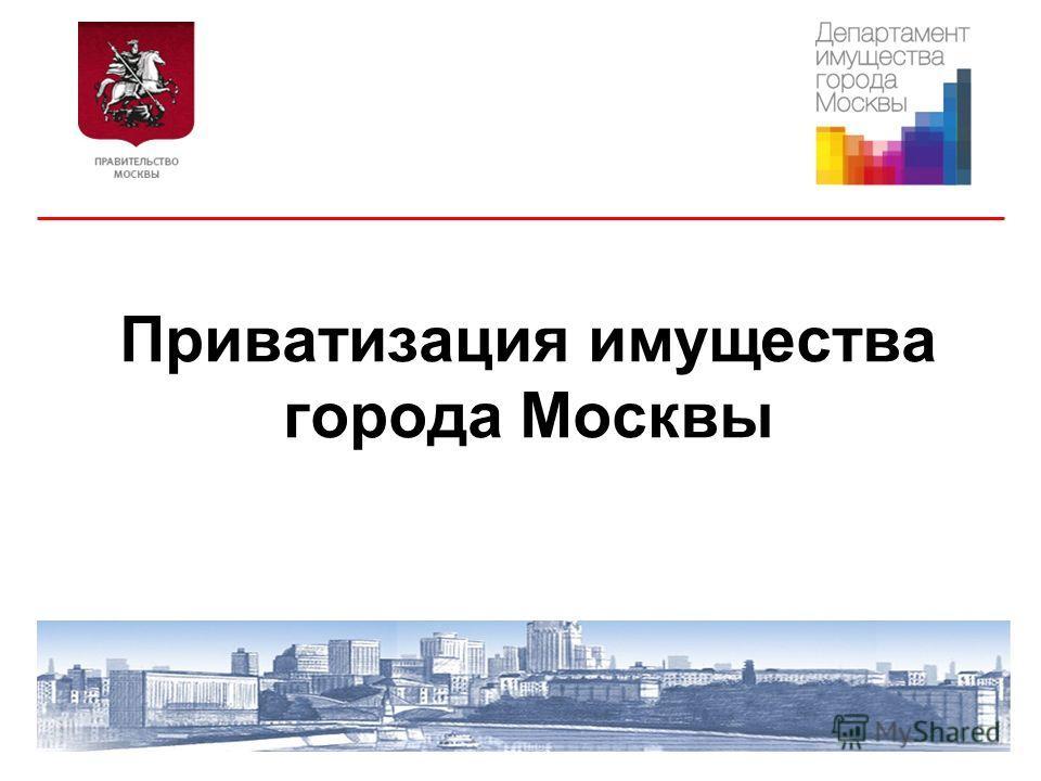 Приватизация имущества города Москвы
