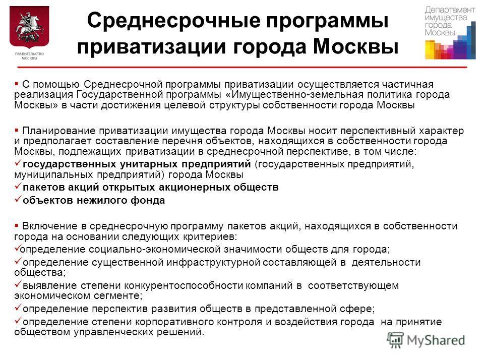 Среднесрочные программы приватизации города Москвы С помощью Среднесрочной программы приватизации осуществляется частичная реализация Государственной программы «Имущественно-земельная политика города Москвы» в части достижения целевой структуры собст