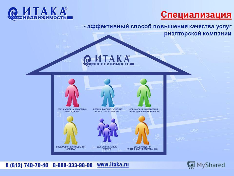 Специализация - эффективный способ повышения качества услуг риэлторской компании