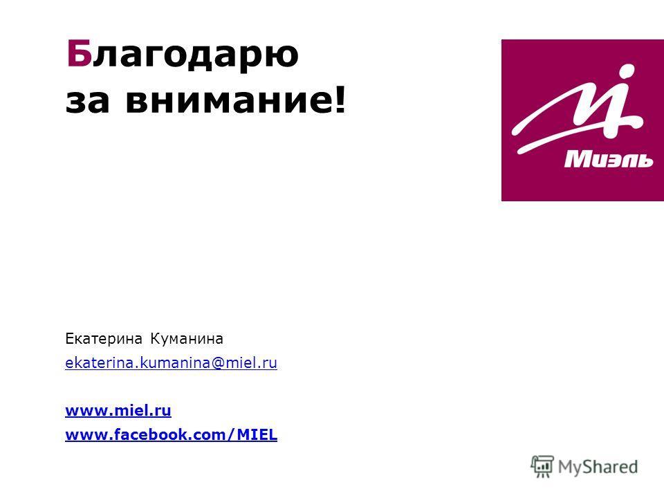 Благодарю за внимание! Екатерина Куманина ekaterina.kumanina@miel.ru www.miel.ru www.facebook.com/MIEL