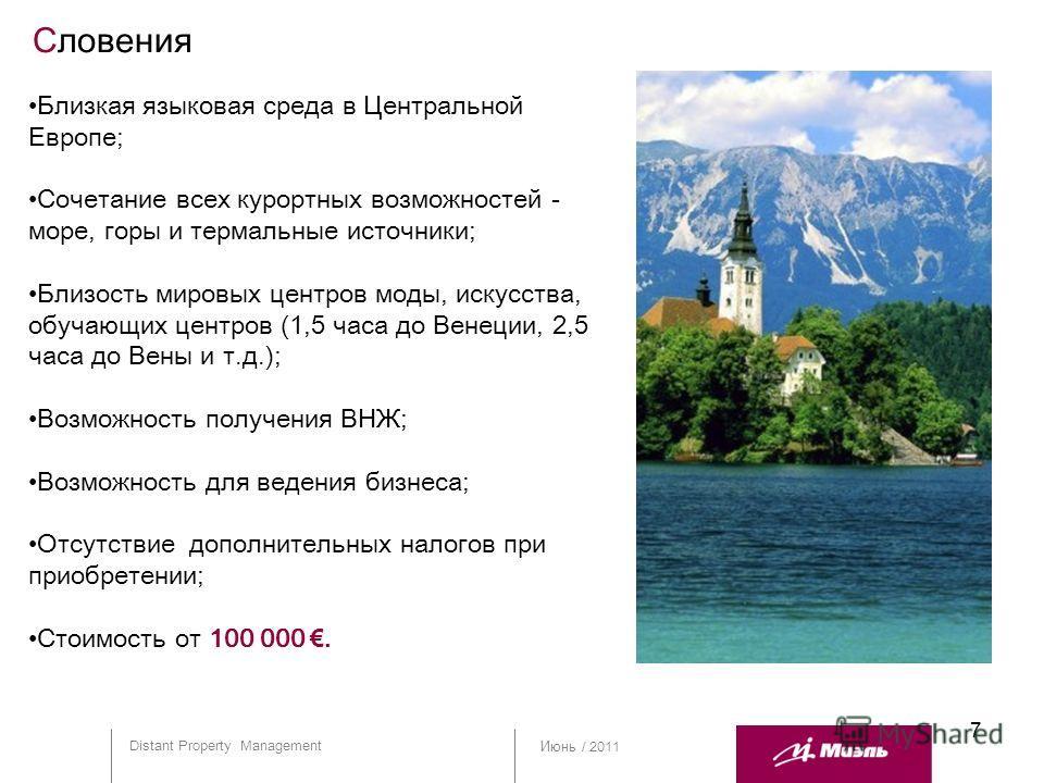 Июнь / 2011 Словения 7 Distant Property Management Близкая языковая среда в Центральной Европе; Сочетание всех курортных возможностей - море, горы и термальные источники; Близость мировых центров моды, искусства, обучающих центров (1,5 часа до Венеци
