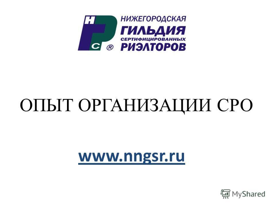 ОПЫТ ОРГАНИЗАЦИИ СРО www.nngsr.ru
