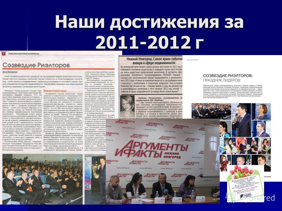 Наши достижения за 2011-2012 г