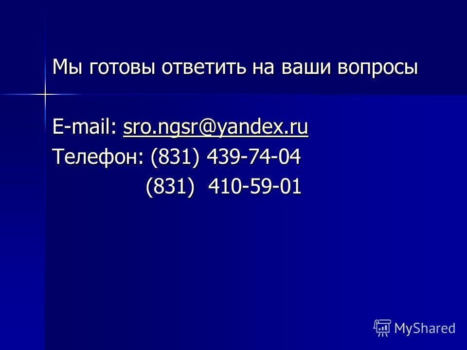 Мы готовы ответить на ваши вопросы E-mail: sro.ngsr@yandex.ru sro.ngsr@yandex.ru Телефон: (831) 439-74-04 (831) 410-59-01