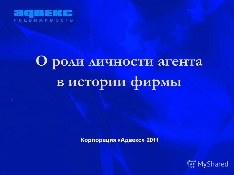 О роли личности агента в истории фирмы Корпорация «Адвекс» 2011