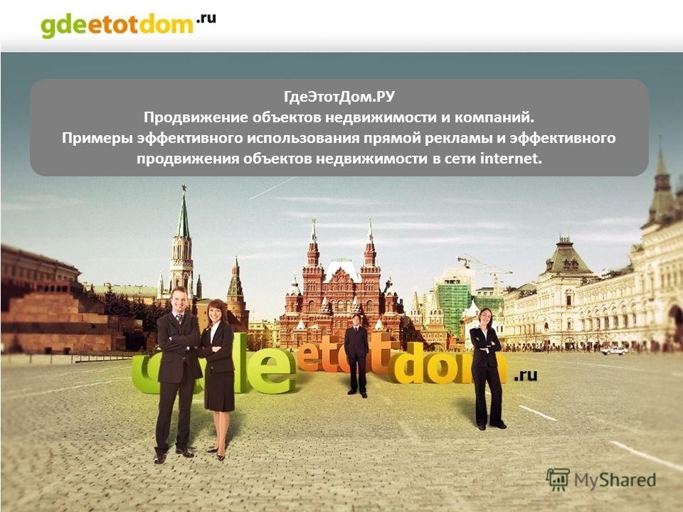 ГдеЭтотДом.РУ Продвижение объектов недвижимости и компаний. Примеры эффективного использования прямой рекламы и эффективного продвижения объектов недвижимости в сети internet.