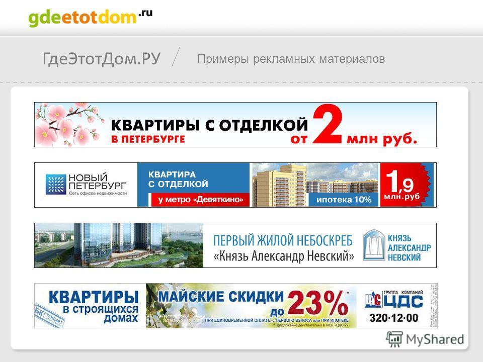 ГдеЭтотДом.РУ Примеры рекламных материалов