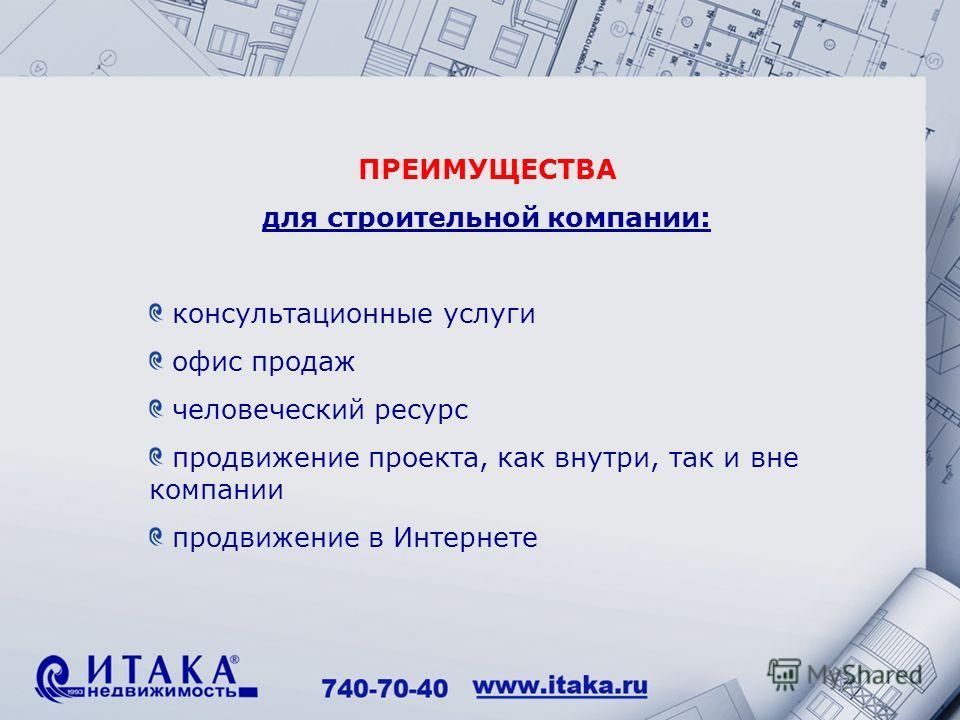 ПРЕИМУЩЕСТВА для строительной компании: консультационные услуги офис продаж человеческий ресурс продвижение проекта, как внутри, так и вне компании продвижение в Интернете