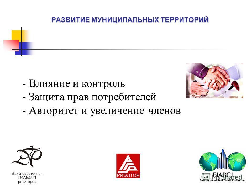 РАЗВИТИЕ МУНИЦИПАЛЬНЫХ ТЕРРИТОРИЙ - Влияние и контроль - Защита прав потребителей - Авторитет и увеличение членов