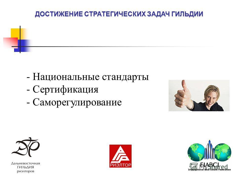 ДОСТИЖЕНИЕ СТРАТЕГИЧЕСКИХ ЗАДАЧ ГИЛЬДИИ - Национальные стандарты - Сертификация - Саморегулирование