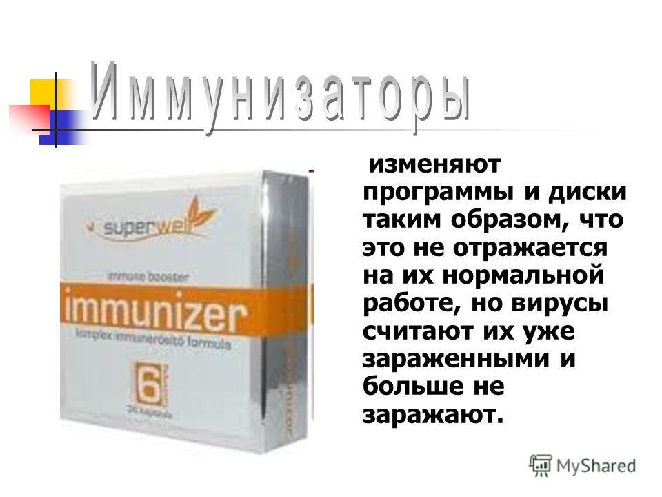 изменяют программы и диски таким образом, что это не отражается на их нормальной работе, но вирусы считают их уже зараженными и больше не заражают.