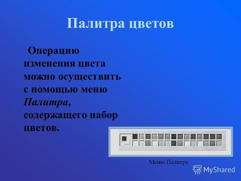 Палитра цветов Операцию изменения цвета можно осуществить с помощью меню Палитра, содержащего набор цветов. Меню Палитра