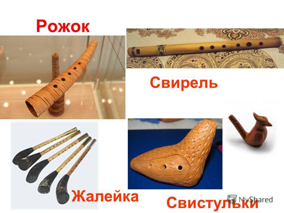 Рожок Жалейка Свистульки Свирель