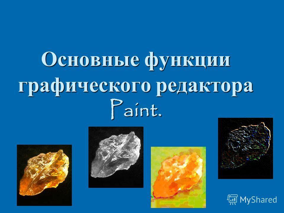 Основные функции графического редактора Paint.