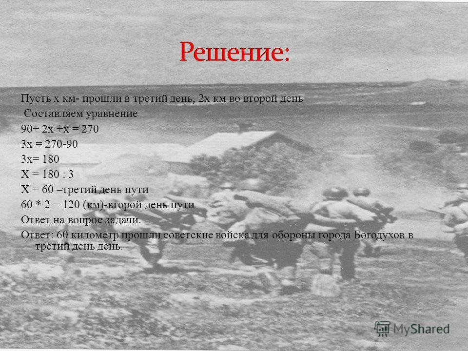 Советские войска выдвинулись 3 августа из города Курска в город Богодухов. В первый день они прошли 90 км всего пути, во второй день в 2 раза больше, чем в третий день пути. Всего путь составил 270 км Сколько километров прошли советские войска для об