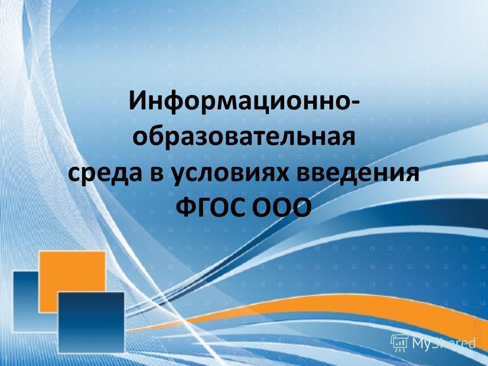 Информационно- образовательная среда в условиях введения ФГОС ООО