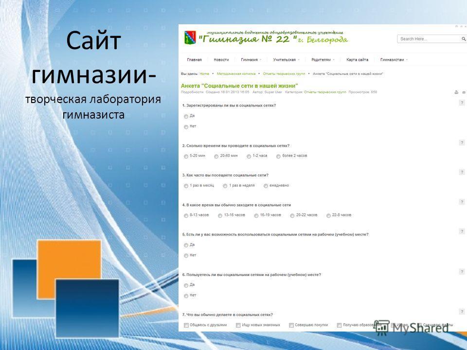 Сайт гимназии- творческая лаборатория гимназиста