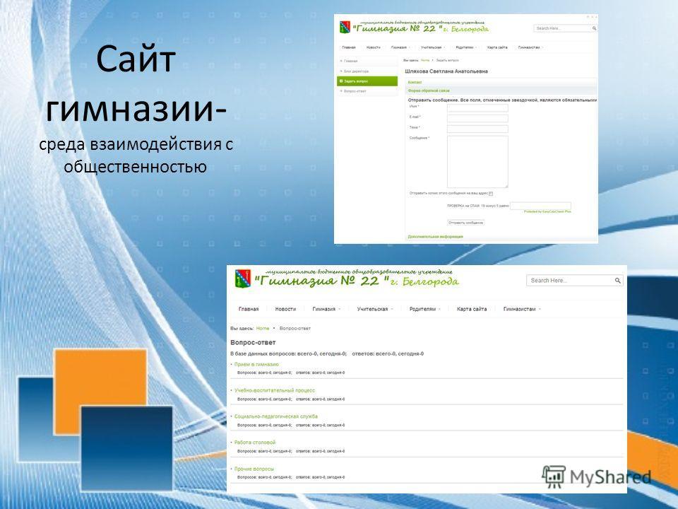 Сайт гимназии- среда взаимодействия с общественностью