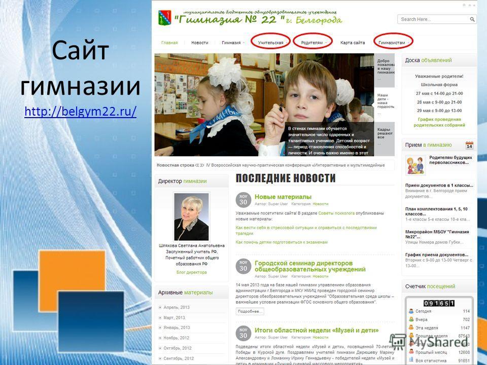 Сайт гимназии http://belgym22.ru/ http://belgym22.ru/